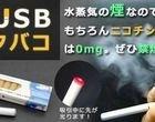 Ciekawostki Japonia papieros pod USB Thanko
