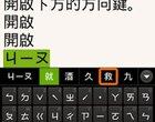 Android aplikacje Darmowe Google Play HTC HTC Sense Input klawiatura