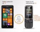 abonament w Orange Alcatel One Touch Idol w Orange dwa urządzenia w Orange Nokia Lumia 625 w Orange Samsung Galaxy Young w Orange Sony Xperia E w Orange