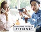 20.7-megapikselowy aparat 4.8-calowy wyświetlacz 6-rdzeniowy procesor android 4.4 Exynos 5 Hexa (5260) Samsung Galaxy Zoom 2 w sprzedaży