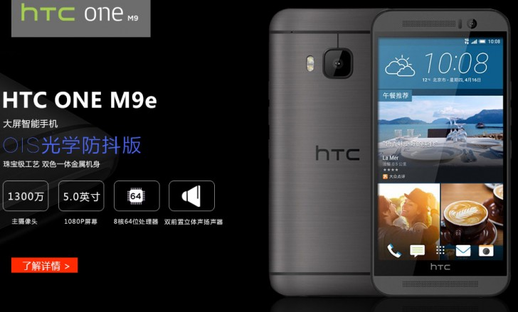 HTC One M9e / fot. GSMArena