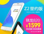 ZUK Z2 Rio 2016 Edition - najtańszy smartfon ze Snapdragonem 820