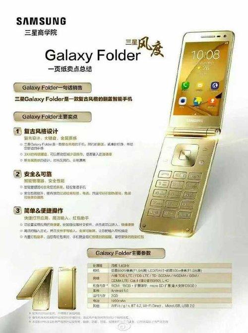 Samsung Galaxy Folder 2_2