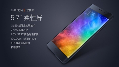 mi-note-2-display-24520