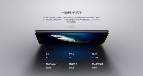 Meizu Pro 72