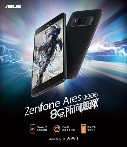ASUS Zenfone Ares_2