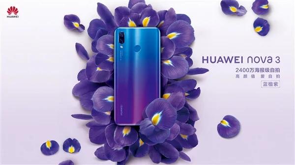 Huawei nova 3_3