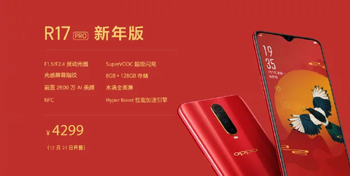 OPPO R17 Pro New Year Special Edition / fot. OPPO