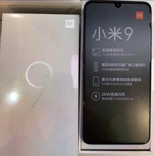 Xiaomi Mi 9 z bezprzewodowym ładowaniem 20W/fot. gizmochina