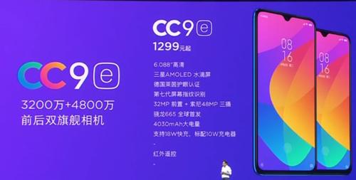 Xiaomi Mi CC9e / fot. Xiaomi