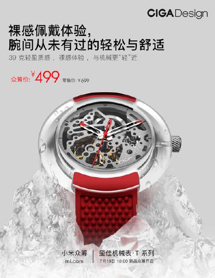 Xiaomi T-Series CIGA Design
