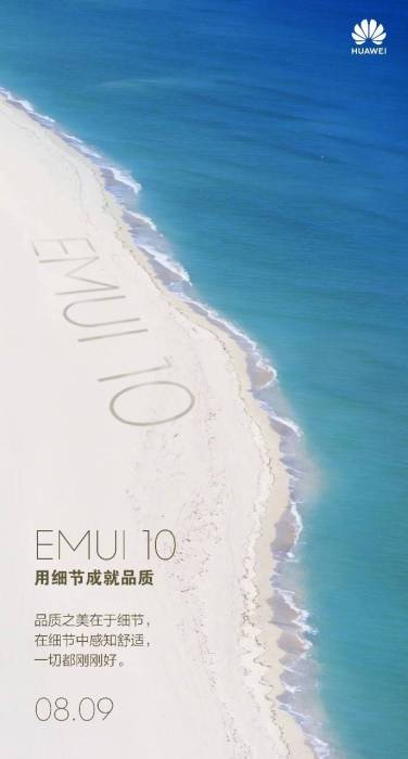 EMUI-10-poster