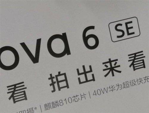 Huawei Nova 6 SE_2