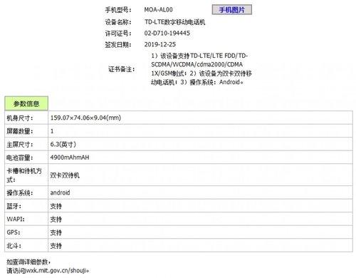 V30 Lite certyfikat