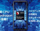 LG prezentuje smartfon ze Snapdragonem 845! Tak, w 2020 roku