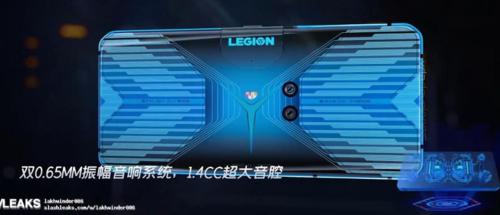 Lenovo Legion/fot. SlashLeaks