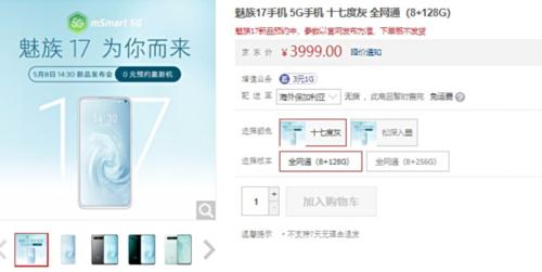 Cena Meizu 17/fot. GSMarena