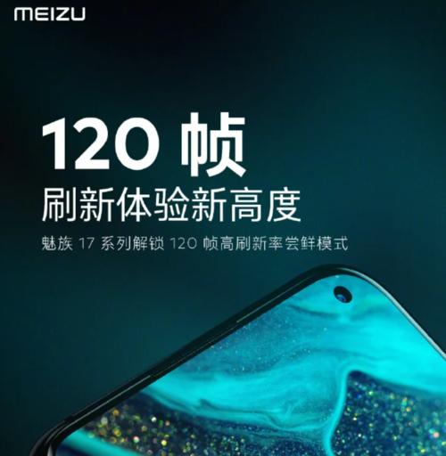 Meizu 17 ma teraz ekran 120 Hz/fot. Meizu