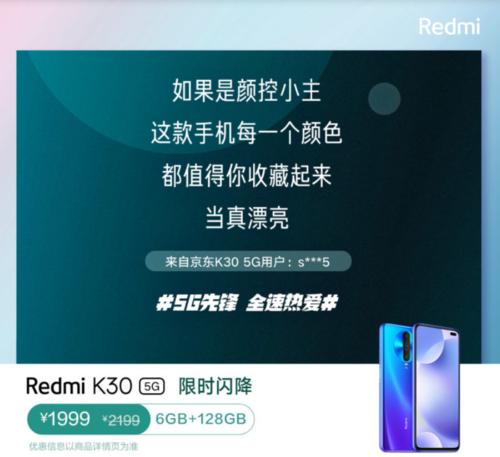 Nowa chińska cena Redmi K30 5G/fot. Gizmochina