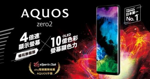 Sharp Aqous Zero 2/fot. Sharp