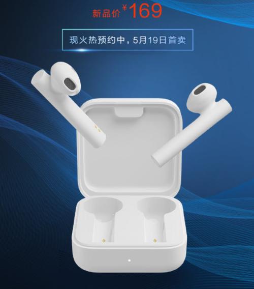 Xiaomi Mi AirDots 2 SE/fot. Xiaomi