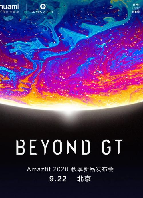 Xiaomi potwierdziło datę premiery Amazfit GTR 2/fot. Huami