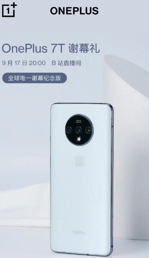 OnePlus 7T w specjalnej edycji jest przepiękny/fot. OnePlus