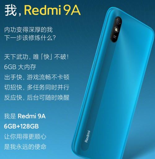 Redmi 9A w wersji z 6 GB RAM to rarytas niedostępny dla Polaków/fot/ Xiaomi