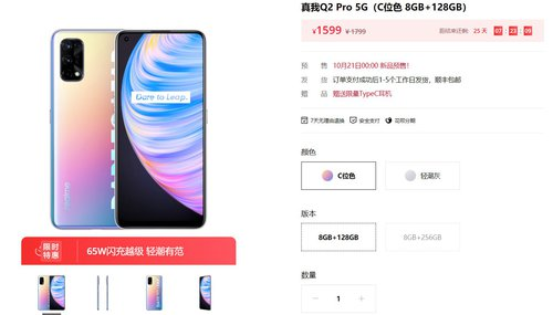 Цена Realme Q2 Pro в китайской предпродаже