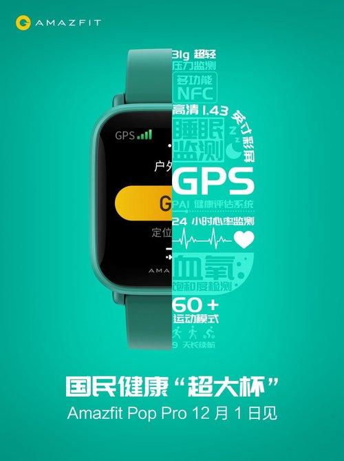 Xiaomi Amazfit Pop pro
