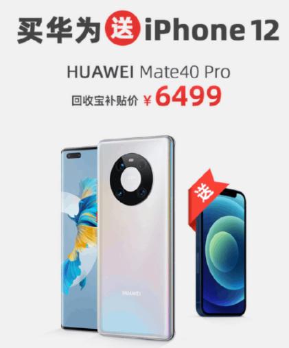 huawei mate 40 pro iphone 12