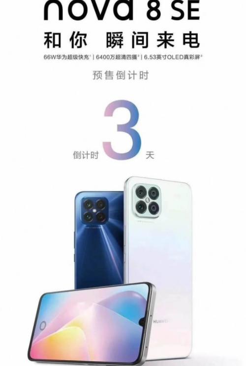 Huawei Nova 8SE/fot. Huawei