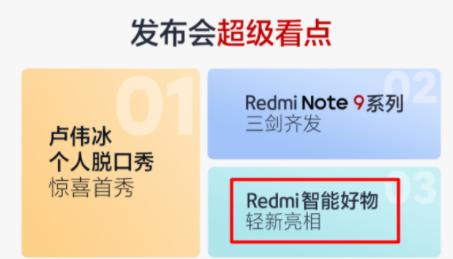 Redmi Watch zadebiutuje już 26 listopada/fot. Gizmochina