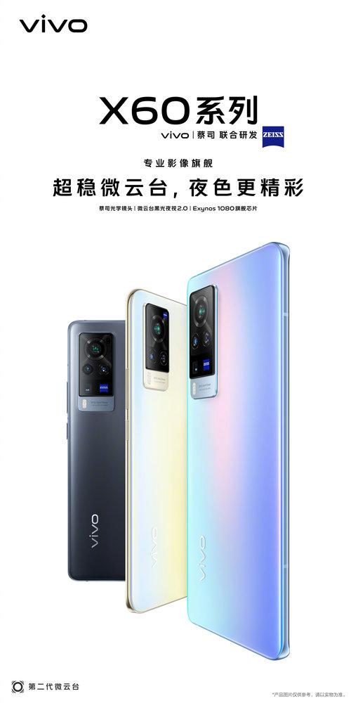 Vivo X60 / fot. Weibo