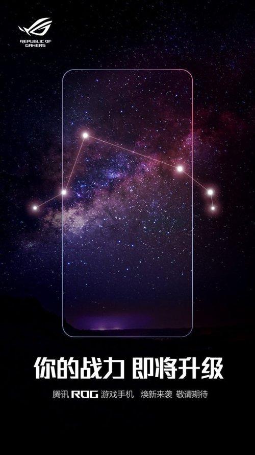 Asus ROG Phone 4 plakat/ fot. producenta