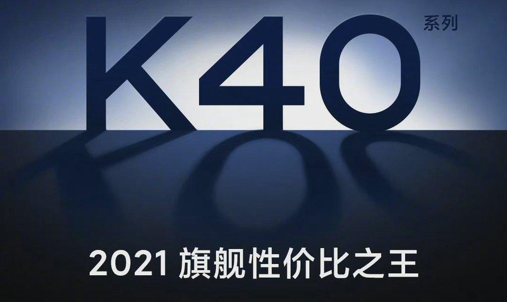 Zapowiedź premiery Redmi K40 - wraz z ceną / fot. Redmi na Weibo