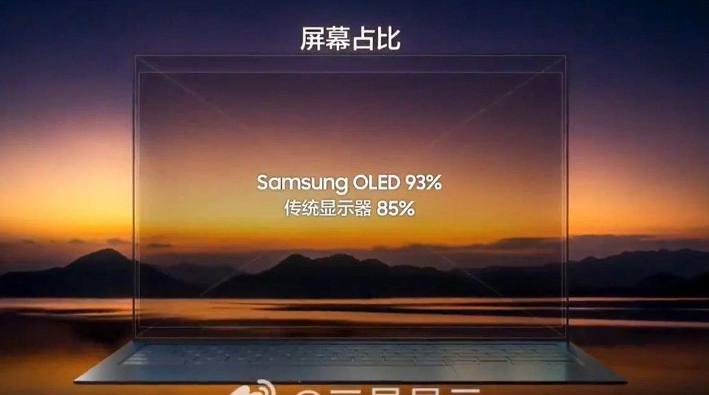 Samsung kamerka pod ekranem w laptopie/ fot. producenta