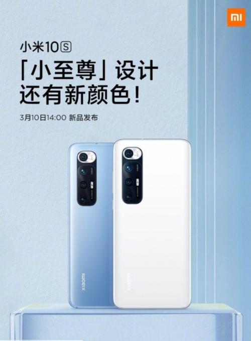Xiaomi Mi 10S z datą premiery/fot. Xiaomi