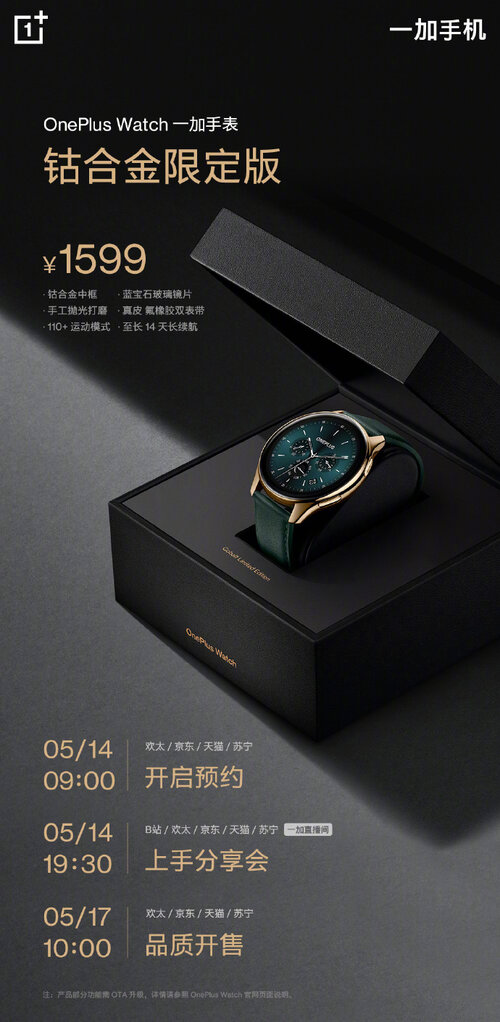 OnePlus Watch Cobalt Edition