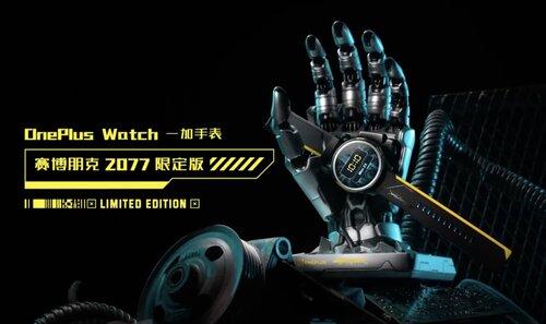 OnePlus Watch Cyberpunk
