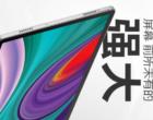 Nikt jeszcze nie pokazał takiego tabletu, jak Lenovo Pad Pro 2021