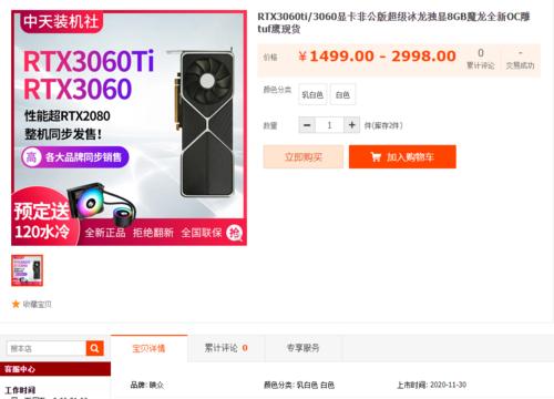 fot. Taobao