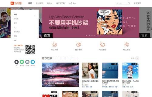 Xiami Music: witryna internetowa / fot. Xiami
