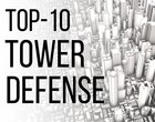 TOP-10 gier tower defense
