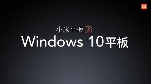 Xiaomi Mi Pad 3_3