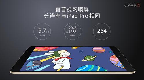 Xiaomi Mi Pad 3_8