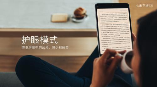 Xiaomi Mi Pad 3_9